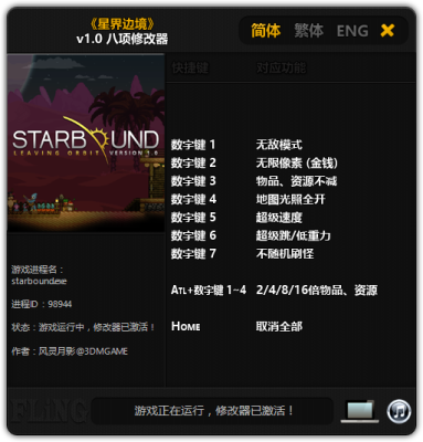 Starbound v1.0 (2016) - Trainer +9