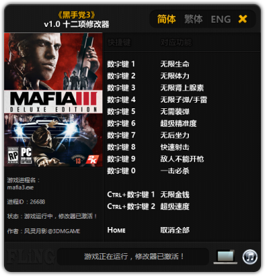 Mafia 3 - Trainer