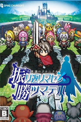 Mystery Chronicle One Way Heroics trainer