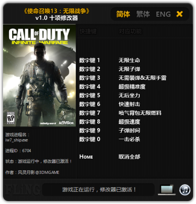 Call of Duty Infinite Warfare cheats