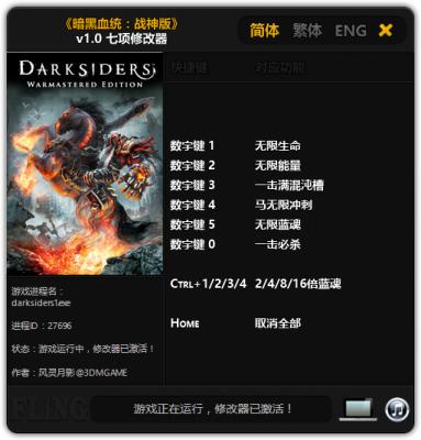 Darksiders - Warmastered Edition cheats