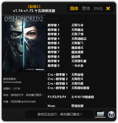 Dishonored 2 v1.75 cheats