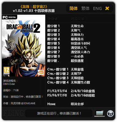 Dragon Ball Xenoverse 2 cheats v1.03