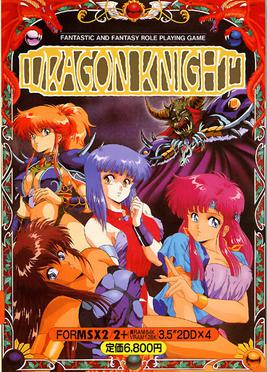 Dragon_Knight_cover