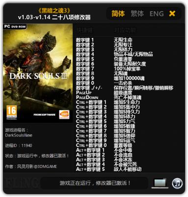 Dark Souls 3 cheats