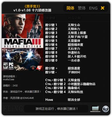 Mafia 3 Trainer +16