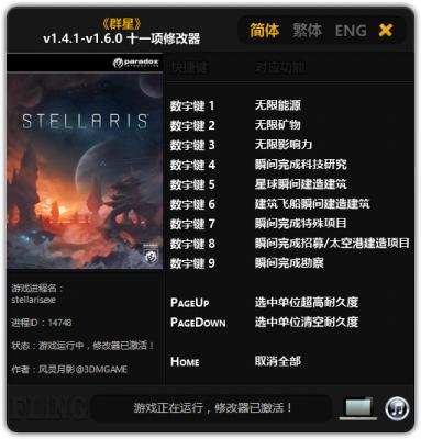 Stellaris 1.6.0 Trainer