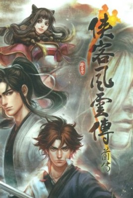 Tale of Wuxia The Pre-Sequel