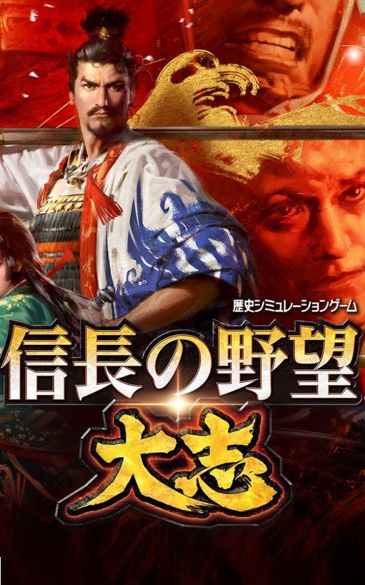 Nobunaga's Ambition Taishi